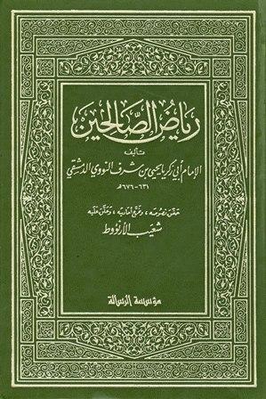 تحميل كتاب رياض الصالحين (ت: الأرناؤوط، ط 1405) تأليف محي الدين النووي pdf مجاناً | المكتبة الإسلامية | موقع بوكس ستريم