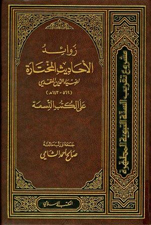 تحميل كتاب زوائد الأحاديث المختارة لضياء الدين المقدسي على الكتب التسعة تأليف صالح أحمد الشامي pdf مجاناً | المكتبة الإسلامية | موقع بوكس ستريم