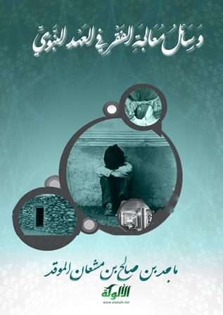 تحميل كتاب وسائل معالجة الفقر في العهد النبوي أهل الصفة أنموذجا تأليف ماجد بن صالح بن مشعان الموقد pdf مجاناً | المكتبة الإسلامية | موقع بوكس ستريم