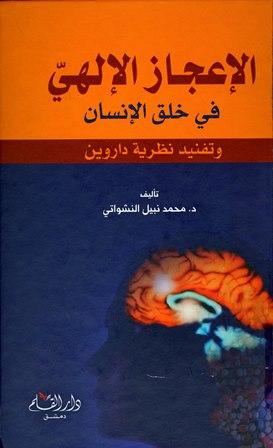 تحميل كتاب الإعجاز الإلهي في خلق الإنسان وتفنيد نظرية داروين تأليف محمد نبيل النشواتي pdf مجاناً | المكتبة الإسلامية | موقع بوكس ستريم