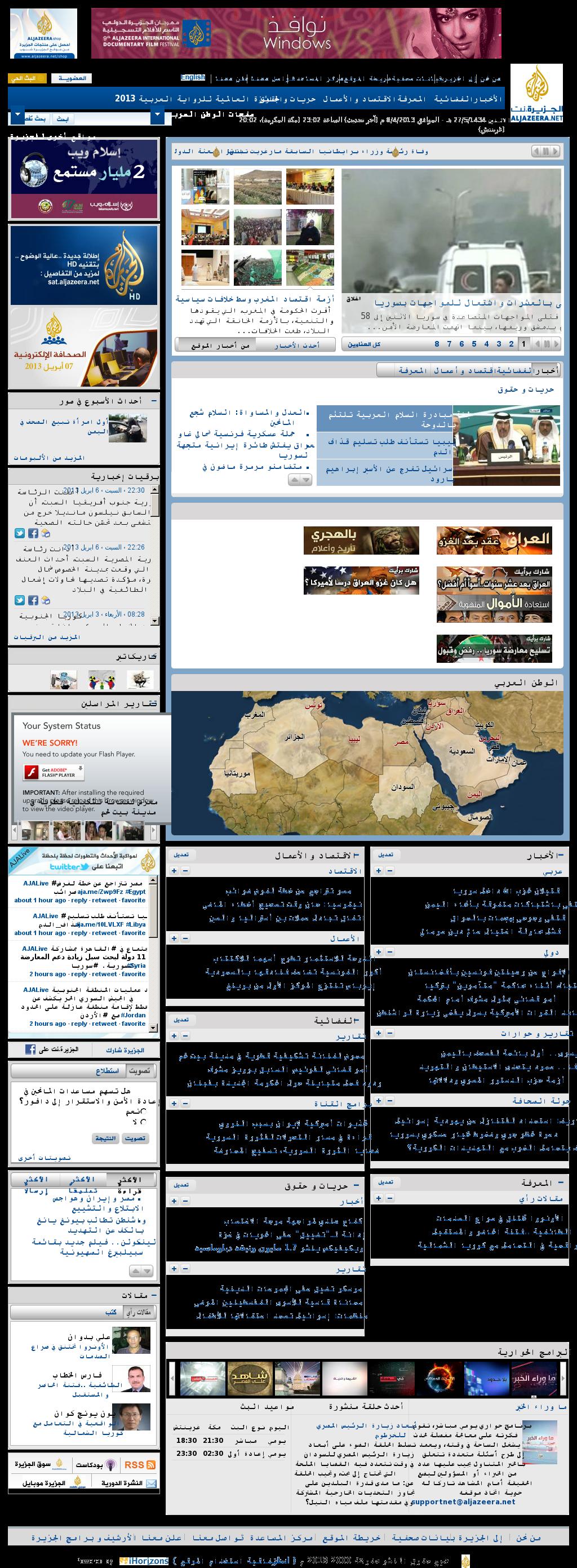 Al Jazeera at Monday April 8, 2013, 8:24 p.m. UTC