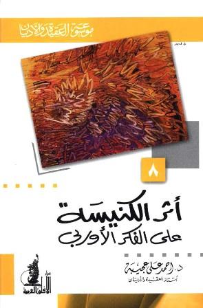 تحميل كتاب أثر الكنيسة على الفكر الأوربي تأليف أحمد علي عجيبة pdf مجاناً | المكتبة الإسلامية | موقع بوكس ستريم