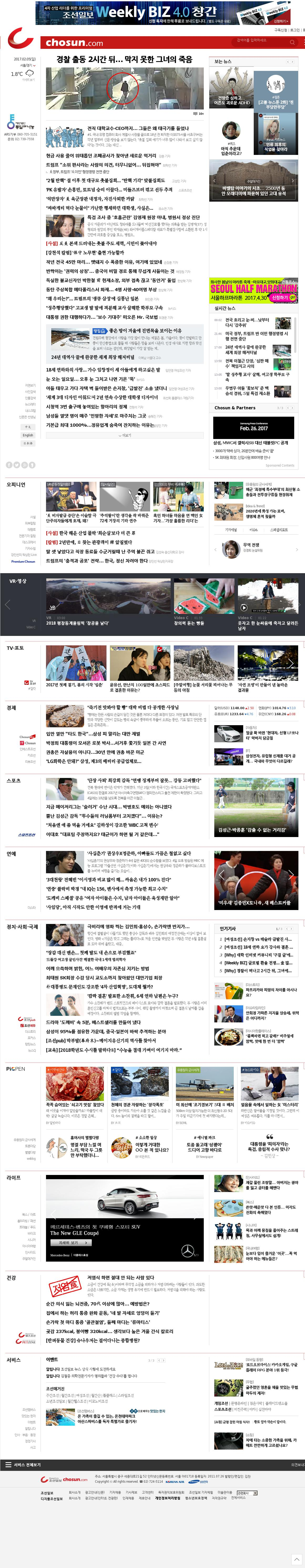 chosun.com at Sunday Feb. 5, 2017, 1:02 a.m. UTC