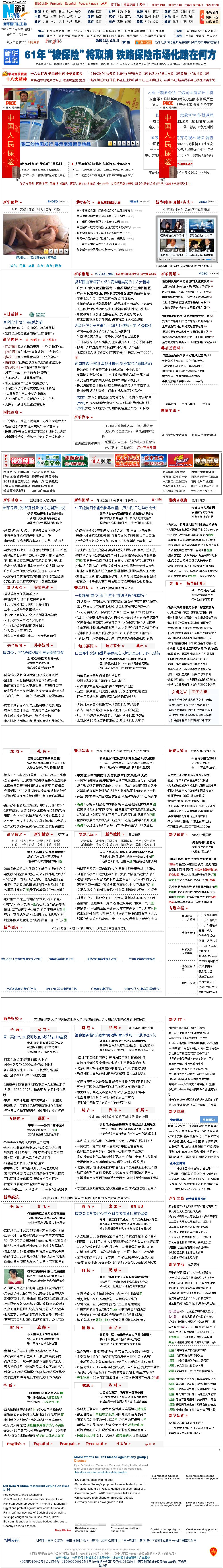 Xinhua at Saturday Nov. 24, 2012, 5:35 a.m. UTC
