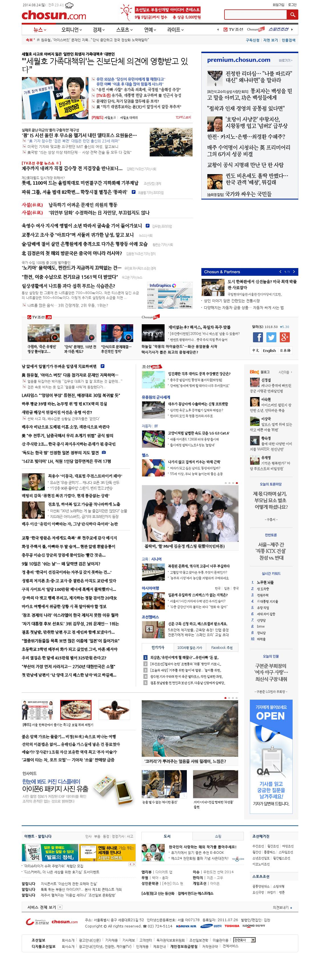 chosun.com at Sunday Aug. 24, 2014, 2:02 p.m. UTC