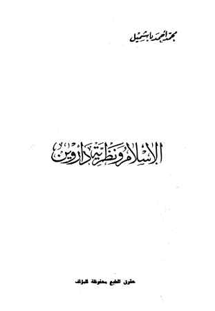 تحميل كتاب الإسلام ونظرية داروين تأليف محمد أحمد باشميل pdf مجاناً | المكتبة الإسلامية | موقع بوكس ستريم