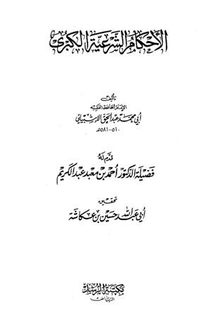 تحميل كتاب الأحكام الشرعية الكبرى تأليف عبد الحق الإشبيلي أبو محمد pdf مجاناً | المكتبة الإسلامية | موقع بوكس ستريم